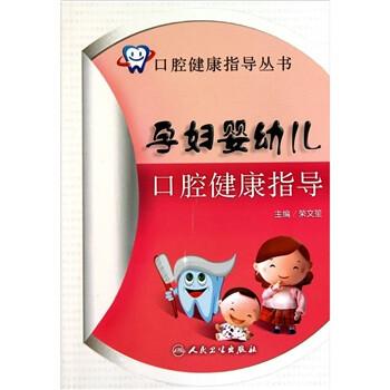 口腔健康指导丛书·孕妇婴幼儿口腔健康指导 电子版
