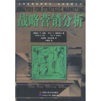 战略营销分析 PDF电子版