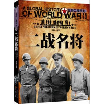 全景二战系列:二战名将 PDF版