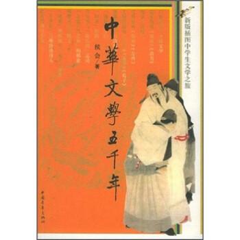 新版插图中学生文学之旅:中华文学五千年 版