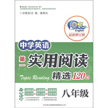 中学英语第一实用阅读阅读精选120篇 电子书下载