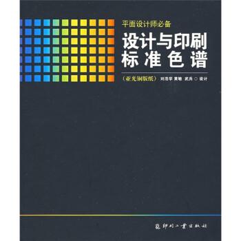 设计与印刷标准色谱 电子书下载