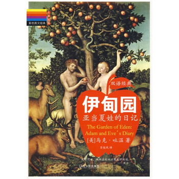伊甸园  [The Garden of eden:Adam and Eves Diary] PDF版