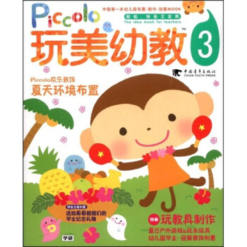 玩美幼教piccolo3:夏天环境布置玩教具制作 [3-6岁] 电子版