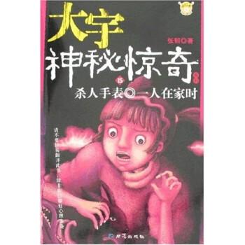 大宇神秘惊奇系列15:杀人手表·一人在家时 [11-14岁] 下载