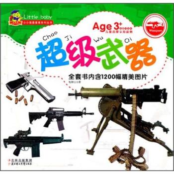 小小孩最爱看系列丛书:超级武器 [3-6岁] PDF电子版