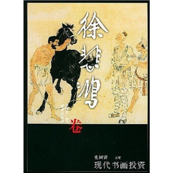 现代书画投资:徐悲鸿卷 PDF电子版