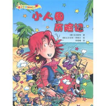 """""""魔法女孩""""系列:小人国历险记 [3-6岁] 在线下载"""