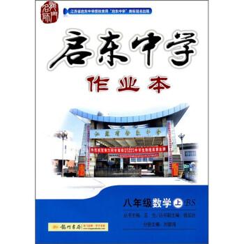 启东中学作业本:8年级数学 电子书下载