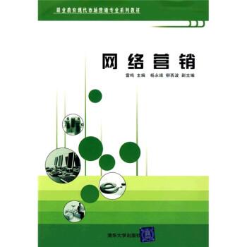职业教育现代市场营销专业系列教材:网络营销 电子书