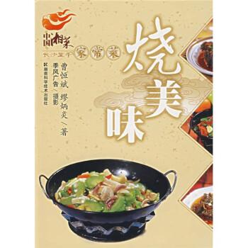 中国湘菜·长沙里手家常菜:烧美味 电子版下载