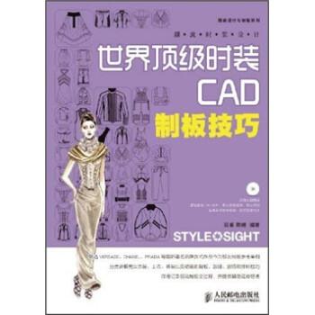 潮流时装设计:世界顶级时装CAD制板?#35760;?试读
