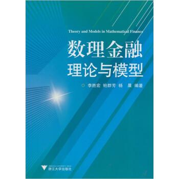 数理金融理论与模型  [Theory and Models in Mathematical Finance] 电子书下载