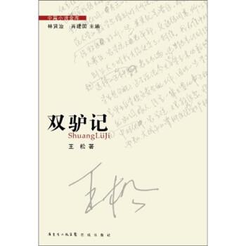 中篇小说金库:双驴记 PDF版