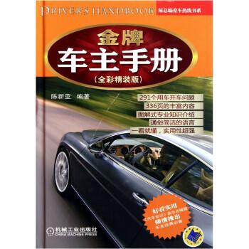 金牌车主手册 在线阅读