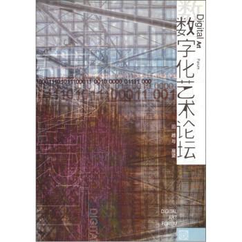 数字化艺术论坛:回顾与展望 电子书下载