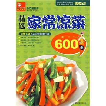 精选家常凉菜600例 试读