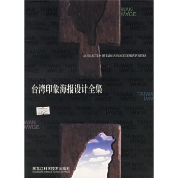 台湾印象海报设计全集 PDF电子版