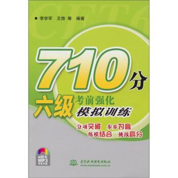710分六级考前强化模拟训练 电子书下载