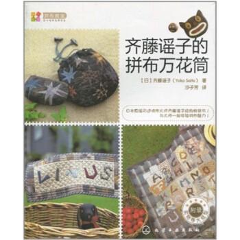 拼布教室:齐藤谣子的拼布万花筒 试读
