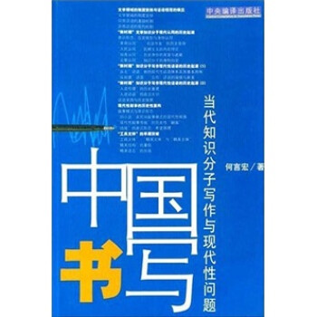 中国书写:当代知识分子写作与现代性问题 电子书