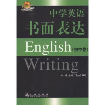 苹果英语:中学英语书面表达 在线阅读