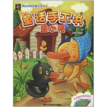童话手工书 丑小鸭 [3-6岁] PDF电子版