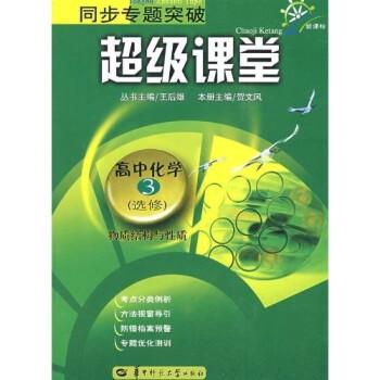 同步专题突破超级课堂:高中化学3 PDF版下载