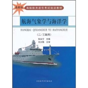 海船船员适任考试培训教材:航海气象学与海洋学 电子版下载