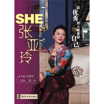 SHE:张亚玲 电子版下载