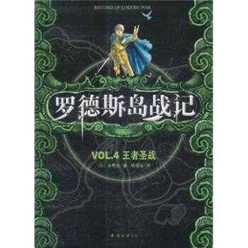 罗德斯岛战记:VOL.4王者圣战  [Record of Lodoss War Vol.4] 电子版