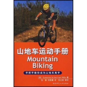 山地车运动手册:手把手教你成为山地车高手  [Mountain Biking] 电子书下载