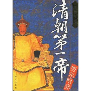 清朝第一帝:努尔哈赤 试读