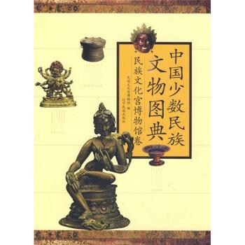 中国少数民族文物图典 PDF版