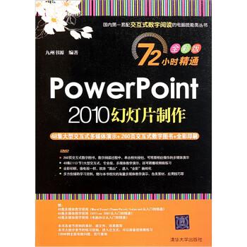 PowerPoint 2010幻灯片?#35889;?PDF版