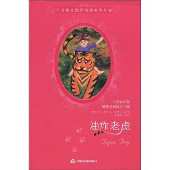 油炸老虎  [TigerFry] 在线下载
