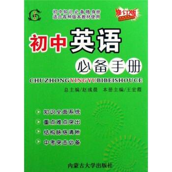初中英语必备手册 版