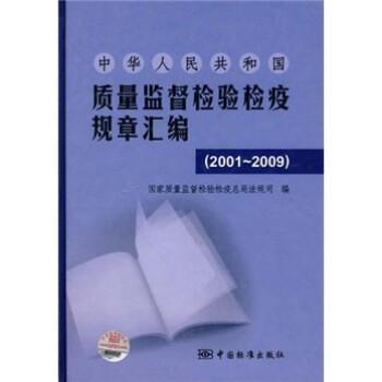 中华人民共和国质量监督检验检疫规章汇编 电子版