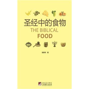 圣经中的食物 电子书下载
