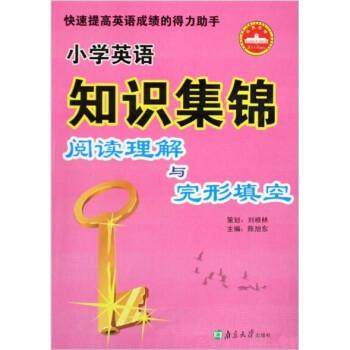 小学英语知识集锦:阅读理解与完形填空 PDF版下载