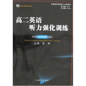 黑皮英语系列:高2英语听力强化训练 下载