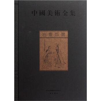 中国美术全集:岩画版画 电子书下载