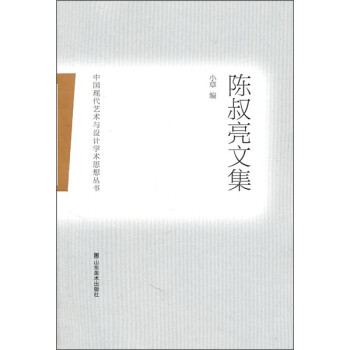陈叔亮文集 电子版下载