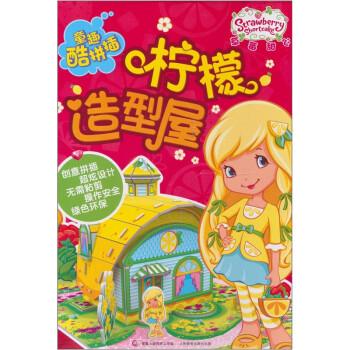 童趣酷拼插系列:草莓甜心·柠檬造型屋 [7-10岁] 电子书下载