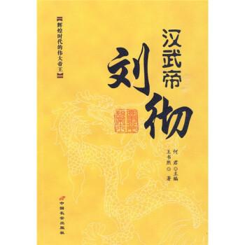 实事求是说帝王:汉武帝刘彻 在线阅读