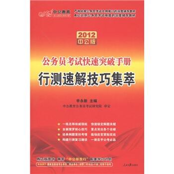 中公教育·公务员考试快速突破手册:行测速解技巧集萃 电子书