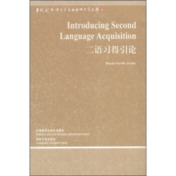 introducing second language acquisition The linguistics of sla saville-troike, m (2005) introducing second language  acquisition new york: cambridge up 10-1002 published bybeverley cross.
