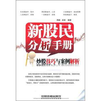 新股民分析手册 PDF版下载