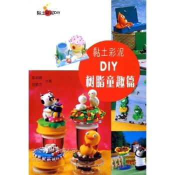 黏土彩泥DIY:树脂童趣篇 PDF电子版