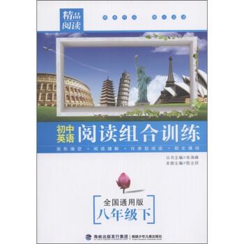 初中英语阅读组合训练 下载